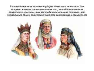 В старые времена головные уборы одевались не только для защиты женщин от пост