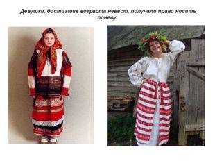 Девушки, достигшие возраста невест, получали право носить поневу.