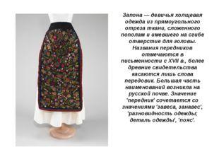 Запона— девичья холщевая одежда из прямоугольного отреза ткани, сложенного п