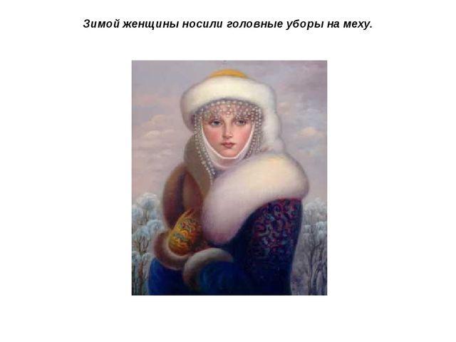 Зимой женщины носили головные уборы на меху.