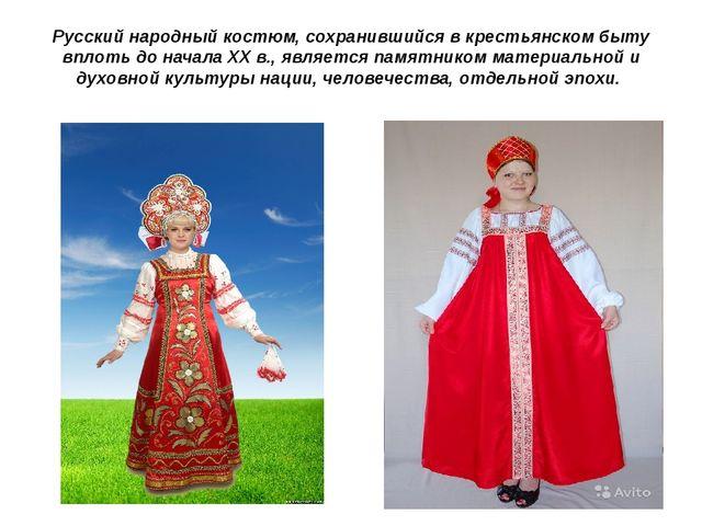Русский народный костюм, сохранившийся в крестьянском быту вплоть до начала X...