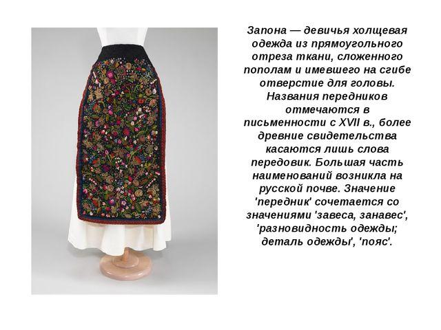 Запона— девичья холщевая одежда из прямоугольного отреза ткани, сложенного п...