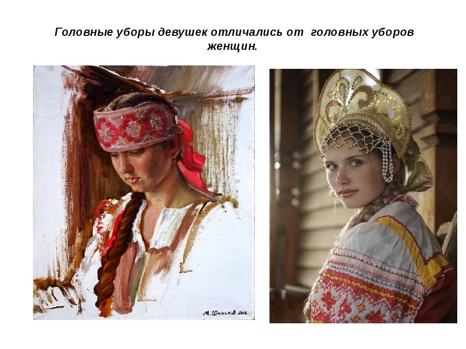 Головные уборы девушек отличались от головных уборов женщин.