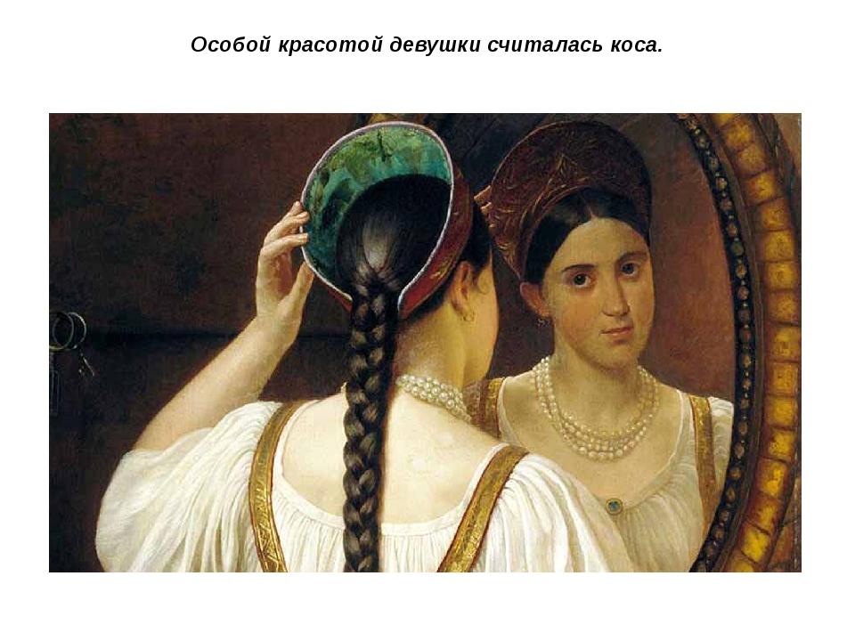 Особой красотой девушки считалась коса.