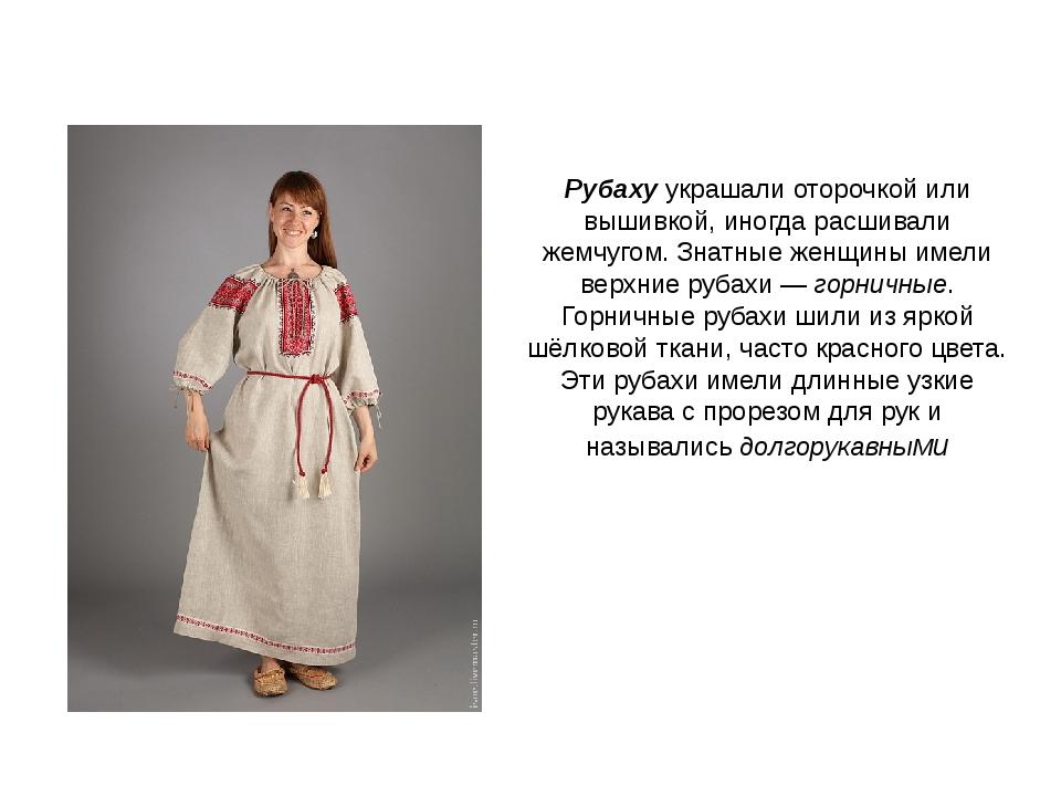 Рубаху украшали оторочкой или вышивкой, иногда расшивали жемчугом. Знатные же...