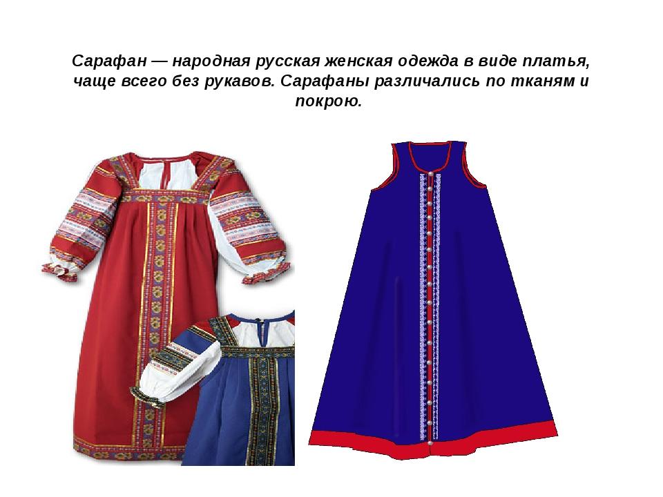 Сарафан— народная русская женская одежда в виде платья, чаще всего без рукав...