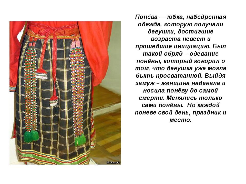 Понёва— юбка, набедренная одежда, которую получали девушки, достигшие возрас...