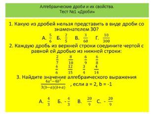 Алгебраические дроби и их свойства. Тест №1 «Дроби»