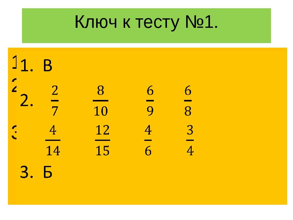 Ключ к тесту №1.