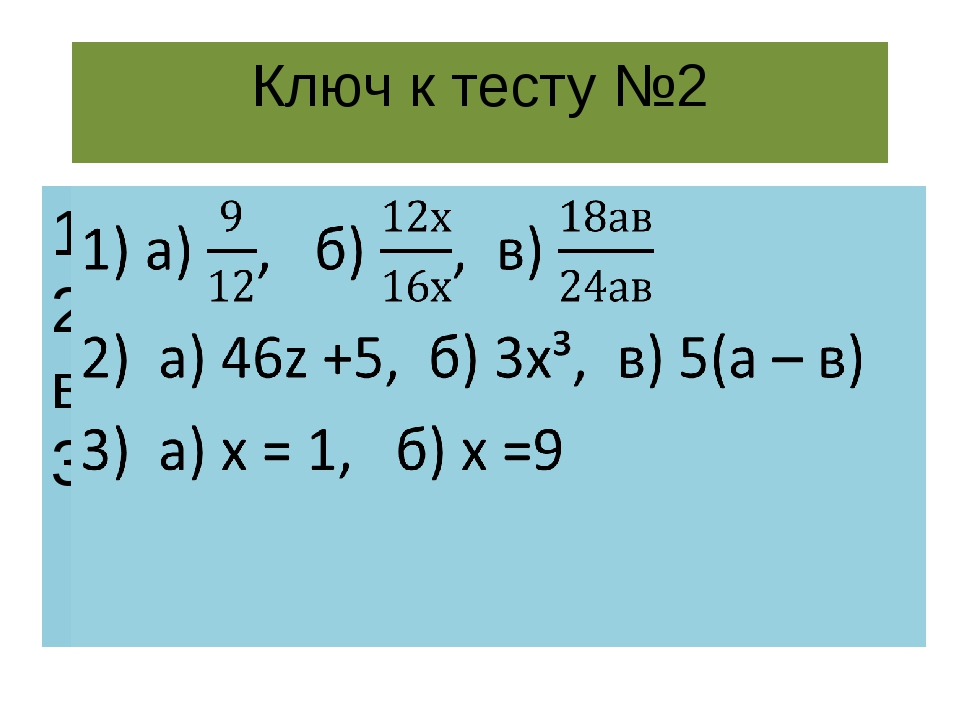 Ключ к тесту №2