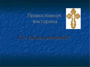 Православная викторина Кто такие христиане?