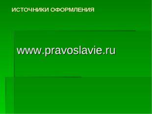ИСТОЧНИКИ ОФОРМЛЕНИЯ www.pravoslavie.ru