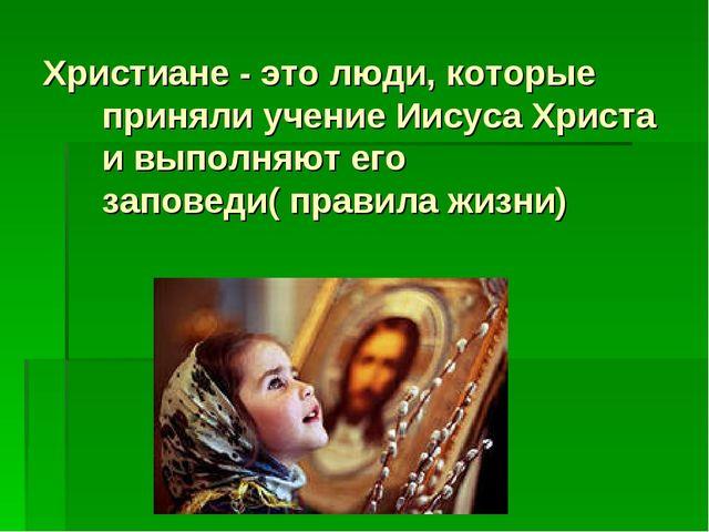 Христиане - это люди, которые приняли учение Иисуса Христа и выполняют его за...