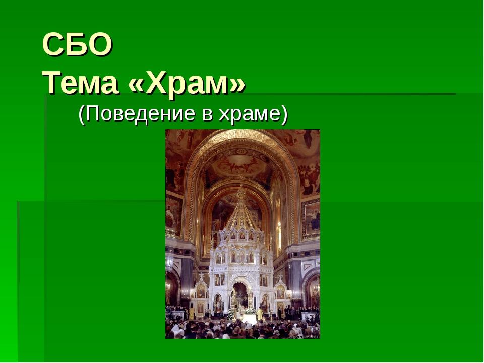 СБО Тема «Храм» (Поведение в храме)