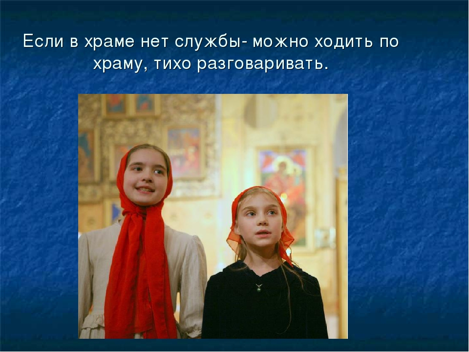 Если в храме нет службы- можно ходить по храму, тихо разговаривать.
