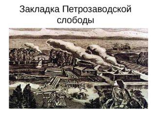 Закладка Петрозаводской слободы