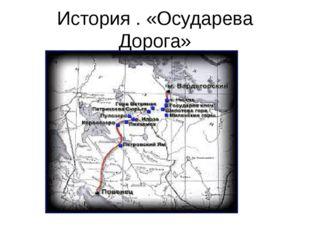 История . «Осударева Дорога»