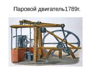 Паровой двигатель1789г.