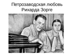 Петрозаводская любовь Рихарда Зорге