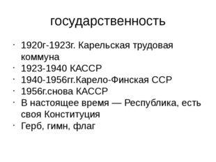 государственность 1920г-1923г. Карельская трудовая коммуна 1923-1940 КАССР 19