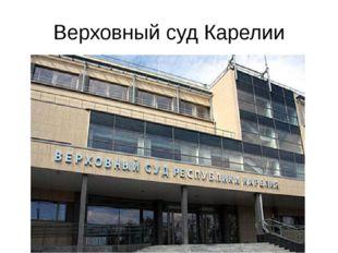 Верховный суд Карелии
