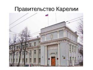 Правительство Карелии