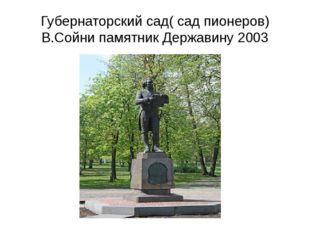 Губернаторский сад( сад пионеров) В.Сойни памятник Державину 2003