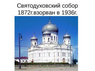 Святодуховский собор 1872г.взорван в 1936г.