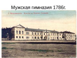 Мужская гимназия 1786г.