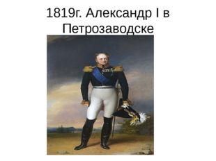 1819г. Александр I в Петрозаводске