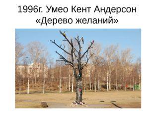 1996г. Умео Кент Андерсон «Дерево желаний»