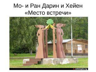Мо- и Ран Дарин и Хейен «Место встречи»