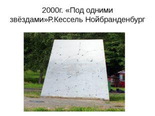 2000г. «Под одними звёздами»Р.Кессель Нойбранденбург