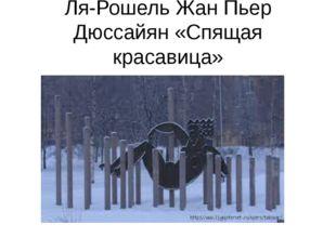 Ля-Рошель Жан Пьер Дюссайян «Спящая красавица»