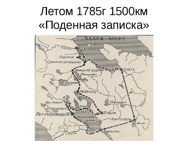 Летом 1785г 1500км «Поденная записка»