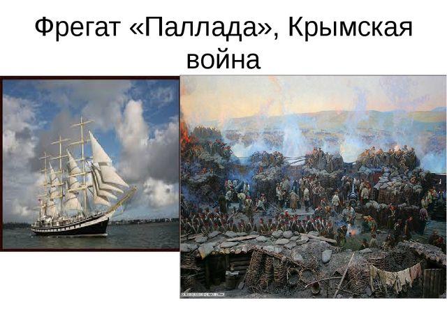 Фрегат «Паллада», Крымская война