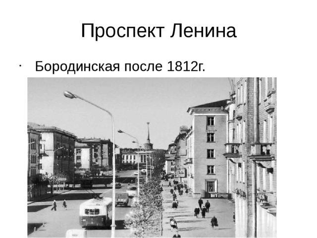 Проспект Ленина Бородинская после 1812г.