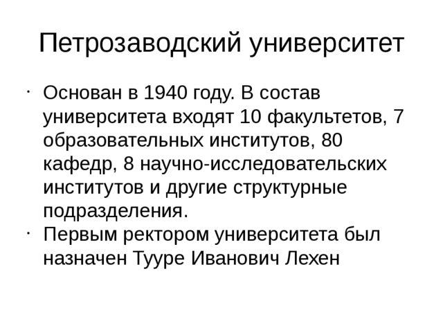 Петрозаводский университет Основан в 1940 году. В состав университета входят...