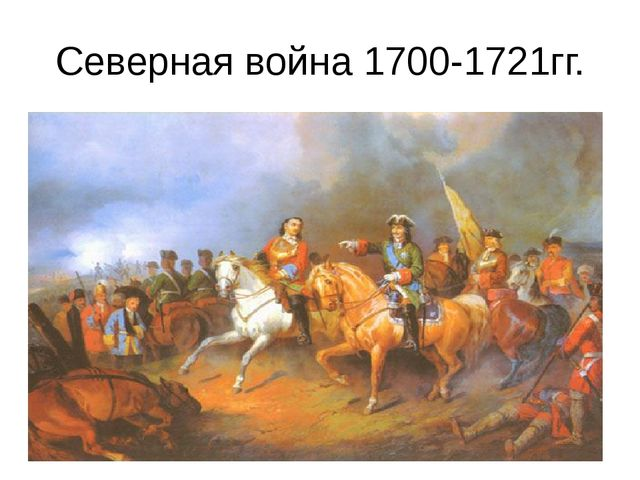 Северная война 1700-1721гг.