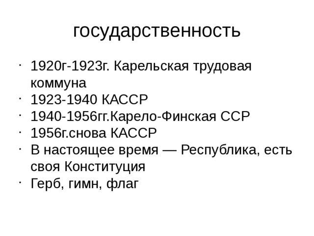 государственность 1920г-1923г. Карельская трудовая коммуна 1923-1940 КАССР 19...