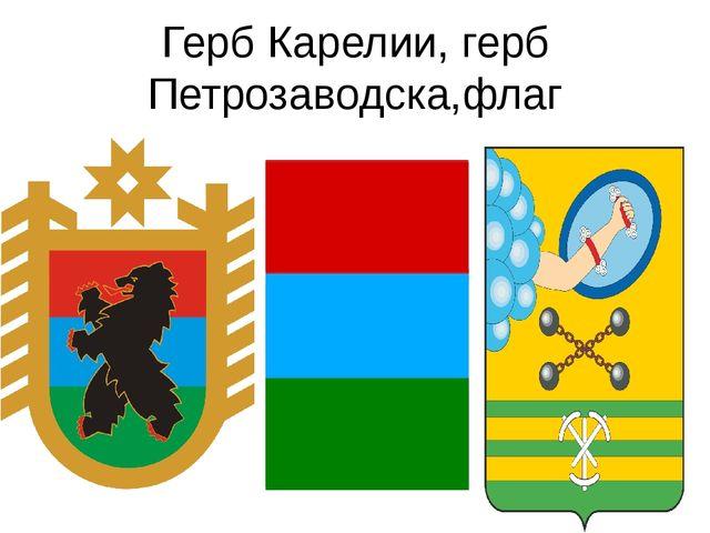 Герб Карелии, герб Петрозаводска,флаг