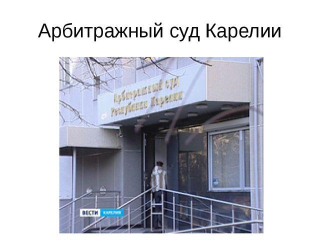 Арбитражный суд Карелии