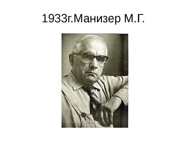 1933г.Манизер М.Г.