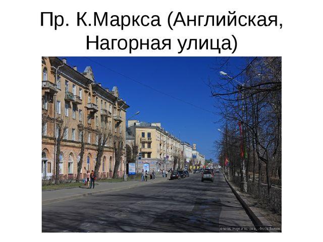 Пр. К.Маркса (Английская, Нагорная улица)