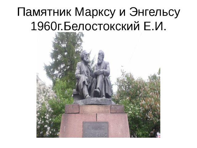Памятник Марксу и Энгельсу 1960г.Белостокский Е.И.