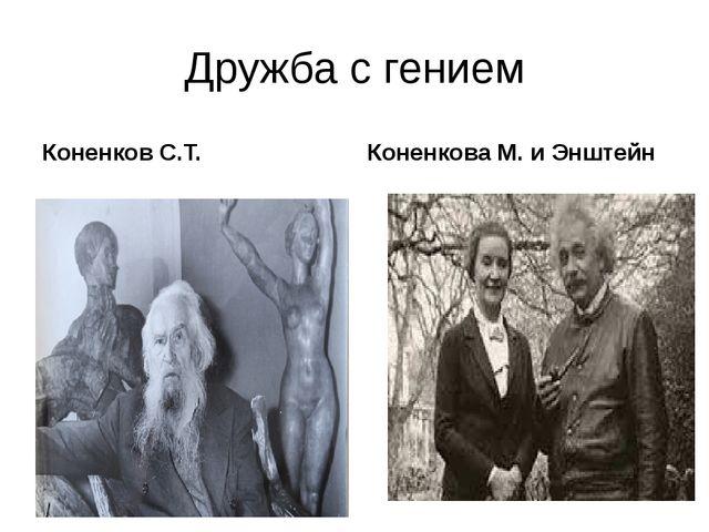 Дружба с гением Коненков С.Т. Коненкова М. и Энштейн