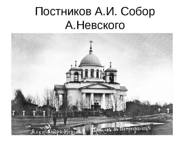Постников А.И. Собор А.Невского