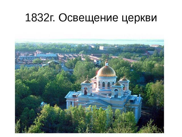 1832г. Освещение церкви