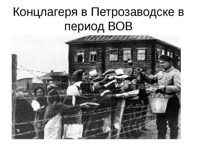 Концлагеря в Петрозаводске в период ВОВ
