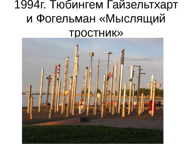 1994г. Тюбингем Гайзельтхарт и Фогельман «Мыслящий тростник»
